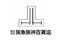 ハンキュウハンシンヒャッカテン 阪急阪神百貨店の求人の写真