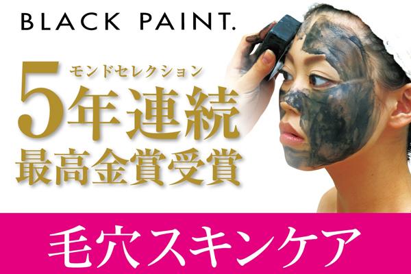 ブラックペイント BLACK PAINTの求人の写真8