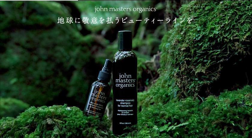 ジョンマスターオーガニック john masters organicsの求人の写真3
