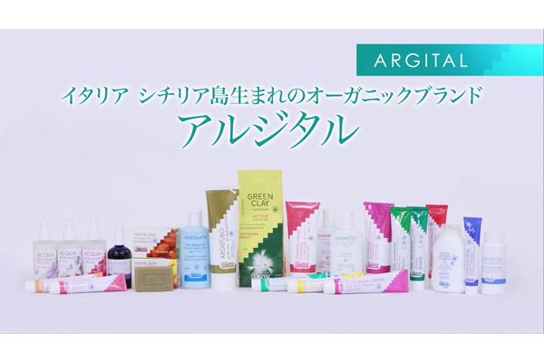 アルジタル ARGITALの求人の写真2