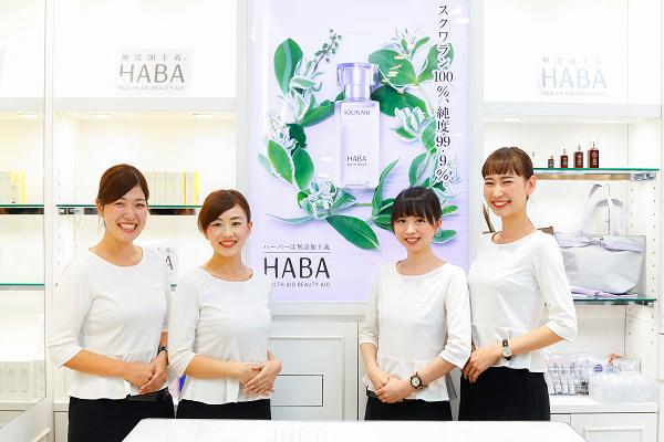 shopHABA マリエ富山店(2018年3月9日 NEW OPEN)美容部員・化粧品販売員(ビューティーカウンセラー)契約社員の求人のスタッフ写真3