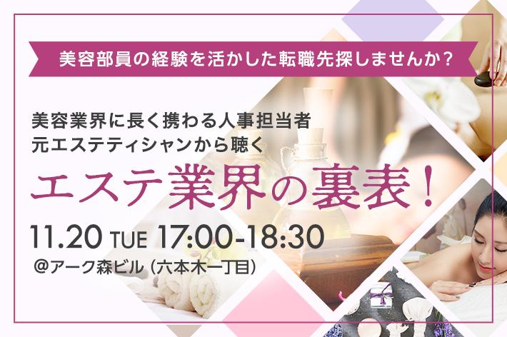 アイスタイルキャリア東京オフィスエステ・エステティシャン(☆エステティシャン☆)正社員の求人の写真