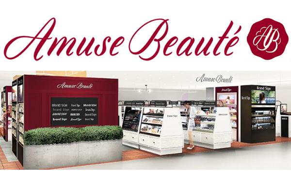 Amuse Beaute 有明ガーデン店美容部員・BA(契約社員/時短アルバイト)契約社員の求人の写真