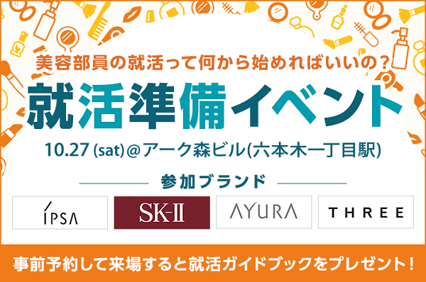 会場(株式会社アイスタイルキャリア 東京オフィス)美容部員・化粧品販売員その他の求人のその他写真1