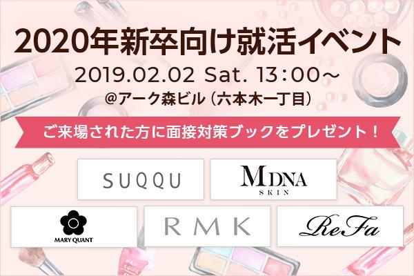 株式会社アイスタイルキャリア 東京オフィス美容部員・化粧品販売員その他の求人のその他写真1