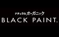 ブラックペイントの想い。