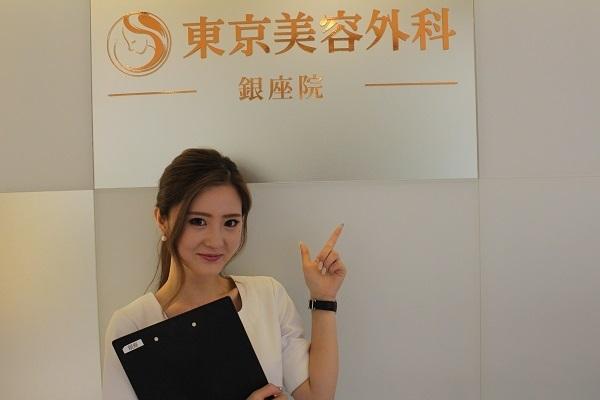 東京美容外科 東京 銀座院メディカルカウンセラー・受付正社員の求人の写真