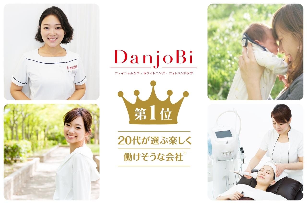 DanjoBi(ダンジョビ) 自由が丘店エステ・エステティシャン(フェイシャルエステティシャン)正社員の求人の写真