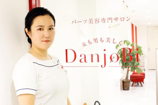 DanjoBi(ダンジョビ) 自由が丘店エステ・エステティシャン(美容ケアセラピスト)正社員の求人のスタッフ写真1
