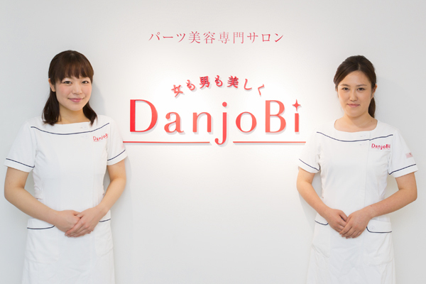 DanjoBi(ダンジョビ) 自由が丘店エステ・エステティシャン(美容カウンセラー / レセプション)正社員,アルバイト・パートの求人の写真