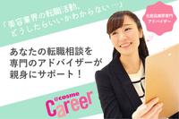 【5月開催】美容部員になるためのセミナー情報♪ ~あなたにピッタリなブランドは?~