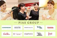 国内大手化粧品メーカー『ピアスグループ』の求人特集の画像