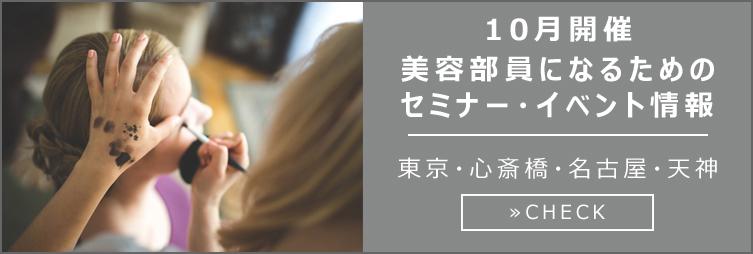 10月開催 美容部員になるためのセミナー・イベント情報! 東京・心斎橋・名古屋・天神
