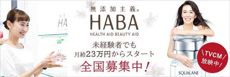無添加主義のHABA(ハーバー) 未経験者でも月給23万円からスタート 全国募集中!