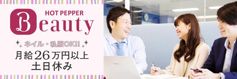 Hot Pepper Beauty 営業職 ネイル・私服OK!月給26万円以上 土日休み