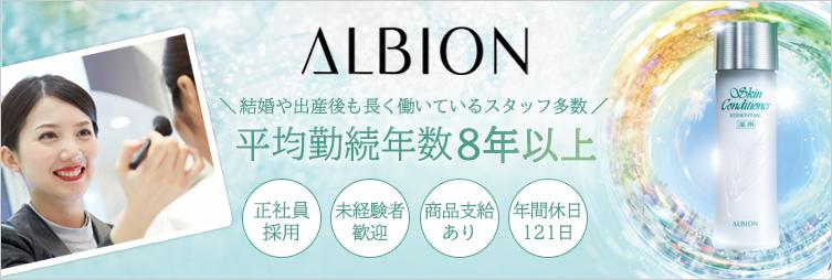 \結婚や出産後も長く働いているスタッフ多数/平均勤続年数8年以上 ALBION(アルビオン)正社員採用 未経験大歓迎 商品支給あり 年間休日121日