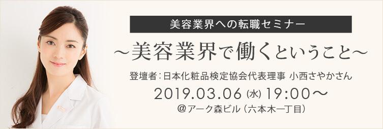 3月6日化粧品検定協会コラボセミナー