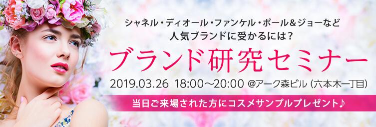 3月26日(火)開催 ブランド研究セミナー