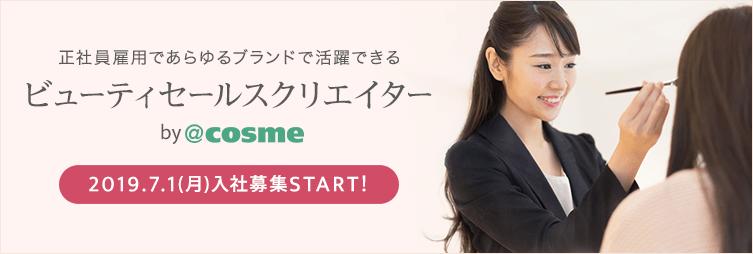 【7月1日入社】ビューティセールスクリエイター by @cosme