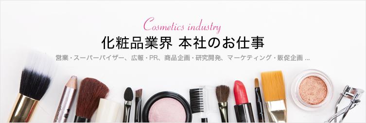 化粧品本社