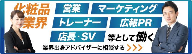 営業・マーケティング・広報PR・トレーナー・店長・SVとして働く!!