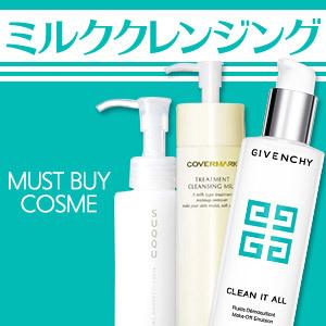 <MUST BUY コスメ>肌を優しく洗い上げる!人気のミルククレンジング10選 /  @cosmeまとめ の画像