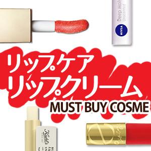 【MUST BUY コスメ】褒められ唇を作る人気のリップケア・リップクリーム10選 @cosmeまとめ の画像