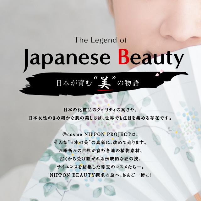 【Japanese Beauty Vol.01】酵母と発酵に着目した37年のベストセラー「フェイシャル トリートメント エッセンス」[@cosme NIPPON PROJECT]