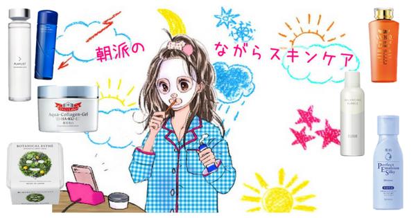 【朝派スキンケア3パターンを発表】忙しい女性ほど、朝派スキンケアに力を入れてるって本当!? まとめ の画像