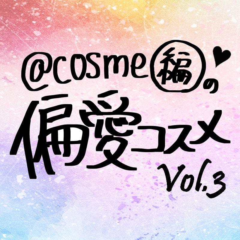 @cosme編集部の偏愛コスメ2018【Vol.3】 まとめ の画像