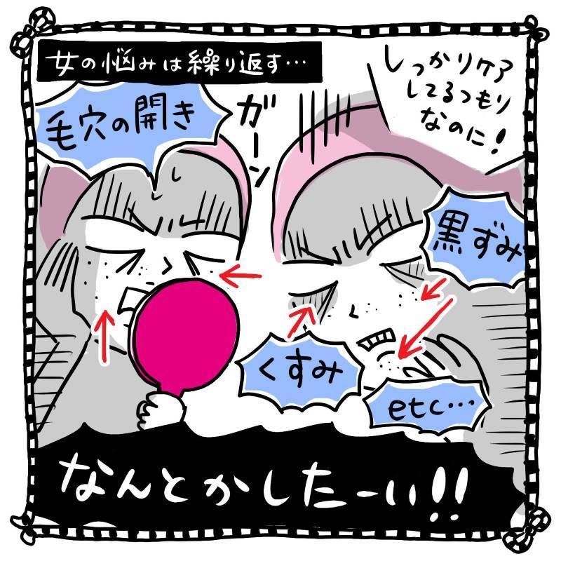【体験漫画】美肌専門30年以上の老舗サロンで人気の毛穴洗浄をリアル体験! @cosmeサロン特集 の画像