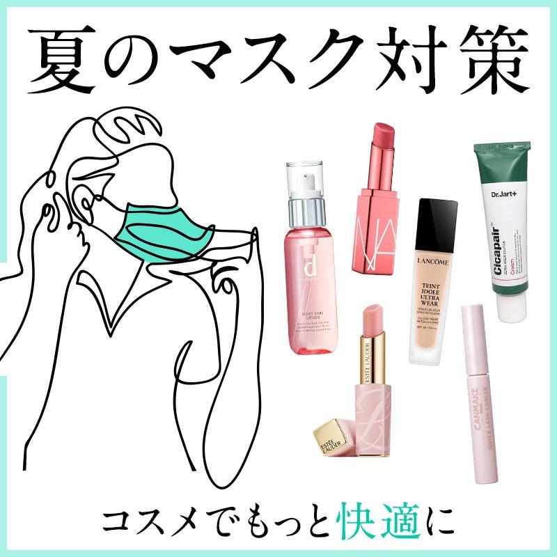 肌荒れや化粧崩れ…マスクのお悩みに答える!スキンケア・ベースメイク・リップ大集合 /  @cosmeまとめ の画像