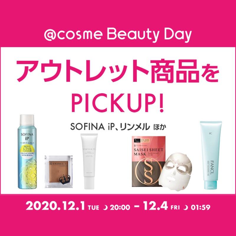 アウトレットでさらにお得!スキンケアからメイクまで8点を厳選!|@cosme Beauty Day 2020 /  @cosmeまとめ の画像
