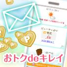 朝トクメール登録で<br>1000Cプレゼント!
