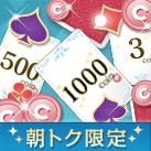 【朝トクメール限定】<br>ビューティカード