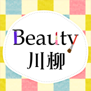 Beauty川柳<br>過去の受賞作品紹介