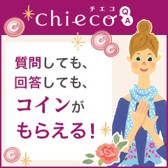[chieco] お悩みに答えてコインGET!