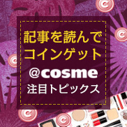 @cosme<br>注目トピックス