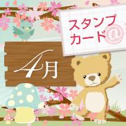 4月のスタンプカード