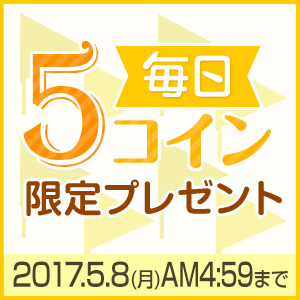 <GW限定><br>毎日5コインプレゼント