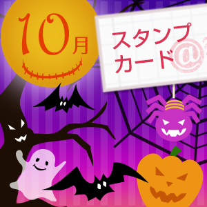 10月のスタンプカード