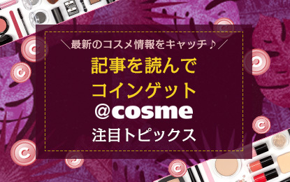 @cosme注目トピックス