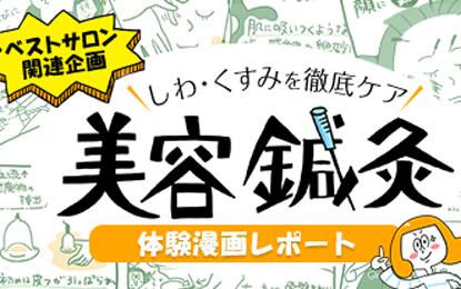 【体験漫画】美容鍼灸をリアル体験