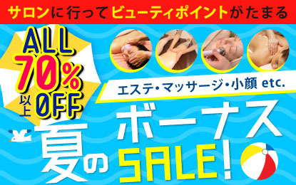 ALL70%オフ☆ボーナスセール