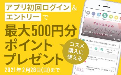 アプリ初回ログインキャンペーン
