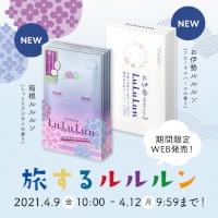 """箱根地域限定!""""しっとりアジサイの香り""""スペシャルケアマスク/ルルルン"""