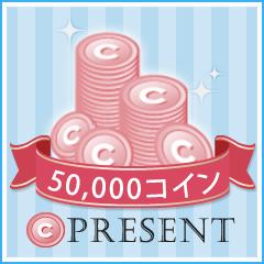 50,000コイン
