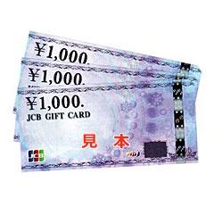 JCBギフト券 3,000円分
