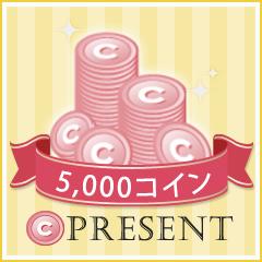 5,000コイン