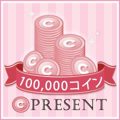 100,000コイン